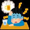 二日酔い(主に頭痛)予防法&翌日直すためにやっても効果あり~薬に頼らない方法~