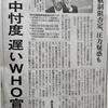 腹立たしいWHOと日本政府の対応