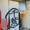【京都グルメ】「ホルモン千葉」で千葉コースを堪能