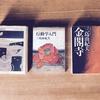 三島由紀夫の本を探し古本屋をめぐる旅