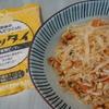 おいしいもの〜ケンミンのお米の平めんで作ったパッタイ