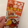 〜金のエンゼルを求めて チョコボールキャラメル味編〜