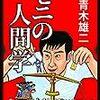 ゼニの人間学 / 青木雄二