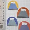 新年最初の買い物は、富士山を模した「豆ふせん」