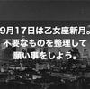 9月17日は乙女座新月。不要なものを整理して願い事をしよう。