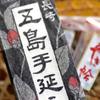 ニッポン麺ロードの起点『五島うどん』