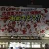 カープ日本シリーズ進出決定の翌日