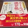 日本語の成り立ち。