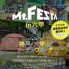 集まれ!Mt.FESTA2017 in 六甲!!