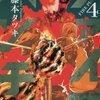 ファイアパンチ / 藤本タツキ(4)、明らかになる祝福と氷の魔女を名乗る者の正体