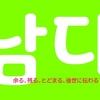 8月第1週(#231)旅するK-POP