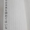 【書籍解説】 現役商社マンが語る!!「誰がアパレルを殺すのか~第4章~」