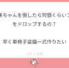吾味人美を倒してプルタブを稼ぐ裏技!!!!