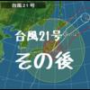 台風21号の被害 その後を調べる