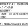 G検定取得したい方必見:2021#2の試験を振り返る