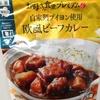 【ファミマ】自家製ブイヨン使用 欧風ビーフカレーを食べてみた!