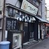 京都でラーメン