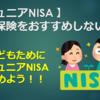 【ジュニアNISA 】学資保険をおすすめしない理由