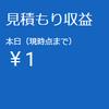 ブログ収入1円、それがいかに神がかったことか。