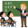 学校英語と実際に英語圏で使われてる英語の違い
