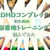 「ADHDコンプレックスのための脳番地トレーニング」内容紹介&レビュー