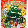 楽しみいっぱい冬休み!ポケモンシールホルダーセット! (2014年12月20日(土)発売)