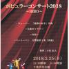 津田沼ユニバーサル交響楽団ポピュラーコンサート2018本番終了
