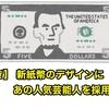【驚き】 新紙幣のデザインにあの人気芸能人を採用!?