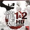 龍が如く1&2 HD EDITION
