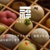和菓子トラベル☆コラムサイトが出来ました!