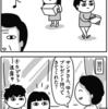 ちょっ子ちゃん〜カズヨシとクリスマス後編〜