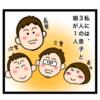 【8コマ漫画】タイトル 娘が産まれた時