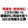 「ABS式中国輸入転売プログラム」のガチンコレビュー