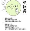 ニダ公司スタッフ紹介