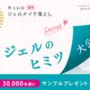 【30,000名にプレゼント】キュレルの薬用ジェルメイク落としサンプルが当たる 9/3
