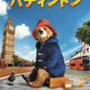 【映画レビュー】パディントンのあらすじ・ネタバレ