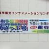 根室半島遊覧バス「のさっぷ号」