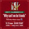 12/21(月)無料ライブ配信予定!