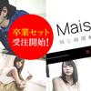 有馬芳彦卒業作品「Maison de Room」受注開始&お渡し会開催決定!