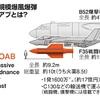 非核兵器で最大級の破壊力…「モアブ」ってどんな爆弾?