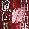 BOOK〜駆けぬけた40年!…『吉田拓郎 疾風伝』