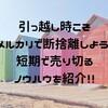 引っ越し時の断捨離で5万円稼いだ!!メルカリで不用品を効率よく売り切るコツを紹介!
