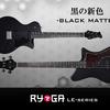 """2020 新商品発売情報~RYOGA/LEシリーズに""""黒の新色""""登場~"""