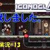 【Iconoclasts】「脱獄用の穴がある塔」#13