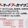 アーケードアーカイブス最新情報!10月に「エレベーターアクション」!NEOGEOもベルスク祭り!任天堂タイトルは3か月に1本の予定に。