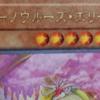 【遊戯王】Ⅴジャンプ最新号が楽天市場で予約開始!付属カードは「華信龍-ノウルーズ・エリーズ」!