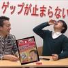 【ゲップパウダー】を飲んで山手線1周言い切る!!!