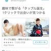 婚活 恋活 アプリの広告はだいたい煽情的 / タップル matchbook omiai etc