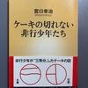 【開催案内】悩める教師のためのオンライン読書会 4.29