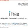 iFreeシリーズがAllで信託報酬を値下げ! 新たなコスト戦争の開始か!?